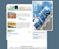 คลินิคไอเสียเพื่อคนรักสิ่งแวดล้อม - emissionclinic.com