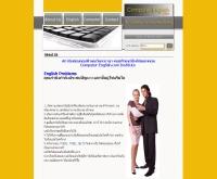 สถาบันสอนภาษาและคอมพิวเตอร์ - computer-english.com