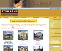 สตาร์แลนด์พร๊อพเพอร์ตี้ - starlandproperty.com