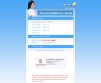 สตาฟเกิร์ล - staffgirlz.com