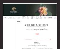 ชมรมมรดกบ้าน - heritage39.com