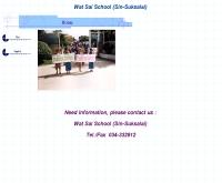 โรงเรียนวัดไทร(สินศึกษาลัย)  - watsai.th.edu