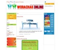 วรจักรออนไลน์ - worachakonline.com