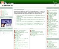 ไทยดีเวลลอปเปอร์ - thai-developer.6te.net