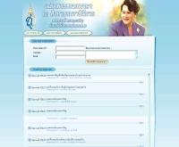 สนุก! ลงนามถวายพระพร - activity.sanook.com/queen77/queen.php