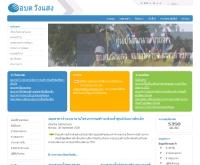 องค์การบริหารส่วนตำบลวงแสง - woungsang.com