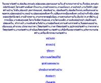 ห้างหุ้นส่วนจำกัด พุฒินันท์ จำกัด - putinan.com