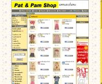 แพทแอนด์แพม - patandpam.com
