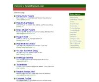 โฮเต็ลไทยแลนด์ - hotelothailand.com