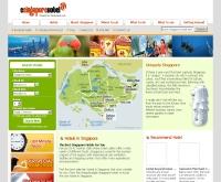 สิงคโปร์โฮเต็ล - esingaporehotel.com