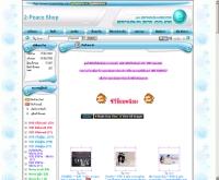 ทู พีซช็อป - 2-peaceshop.com