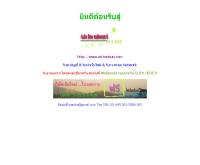 ชุมชนคนชลบุรี - atchonburi.com