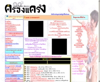 กลุ่มสืบสานวัฒนธรรมครองแครง - krongkrang.th.gs