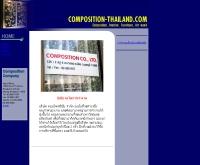 บริษัท คอมโพสซิชั่น จำกัด - composition-thailand.com
