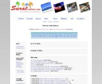 สุราษฏ์ออนไลน์ - surat-online.com