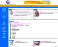 บริษัท อีสเทิร์นซีบอร์ด อินเตอร์เนชั่นแนล เซอร์วิส จำกัด - esis-shipping.com