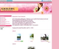 เจเนอเรชั่น ทัวร์ แอนด์ เซอร์วิส - gtstour.com