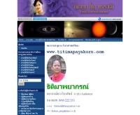 ธิติมาพยากรณ์  - titimapayakorn.com