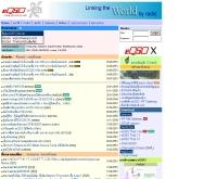 วิทยุสื่อสารผ่านทางเครือข่ายอินเตอร์เน็ต - thaieqso.com