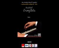 บ้านครูเปียโน - krupiano.com