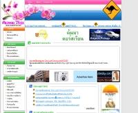 ออสซี่ไทย - aussiethai.com
