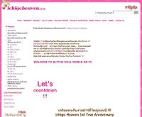 โลกสีชมพูสตรอเบอร์รี่ - ichigoheaven.com