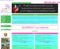 บริษัท บลิสไบรท์ จำกัด - blissbright.com