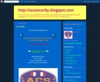 บริษัท เอ.ซี.เอส ซีเคียวริตี้ การ์ด จำกัด - acssecurity.blogspot.com