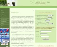 ไทยเฮลท์อินชัวร์ - thaihealthinsure.com