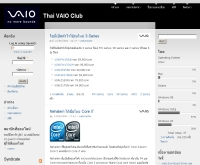 ไทยไวโอคลับ - thaivaio.com