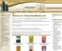 ไทยแลนด์ยูสบุ๊ค - thailandusedbooks.com