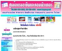 ศูนย์อบรมอาชีพและคอมพิวเตอร์ - trayang.net