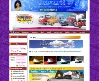 ชมรมสำหรับรถโบราณ - thaiintime.com