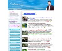 เจษฎาดอทคอม - chedsada.com
