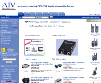 เอไอวี - tarad.com/aiv-thai