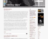 บอริ่งเดย์ส - boringdays.net