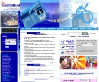 บริษัท ซี.เอช.คอลซัสแตนท์กรุ๊ป จำกัด - creditonhand.com