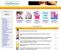 สยามทูแฮนด์ - siam2hand.com