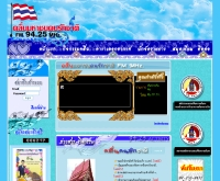 คลื่นคนรักชาติ - khonrukchat.com