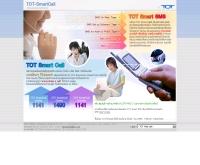 ทีโอที สมาร์ทคอล : TOT-SmartCall - totsmartcall.com