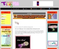 เทรนดี้พีดีเอ - trendypda.com
