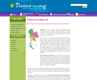 ไทยแลนด์ทราเวลลิ่ง - thailandtravelling.com