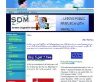 บริษัท ไซน์ ไดแอกนอสติก แมททีเรียล จำกัด - sciencediag.com