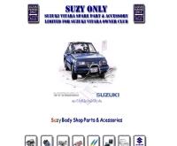 ซูซี่โอนลี่ - suzyonly.com