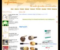 ไวไฟมูฟ - wifimove.com