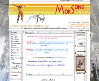 หมอซ้งสตูดิโอ - morsongstudio.com