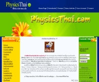 ฟิสิกส์ไทย - physicsthai.com