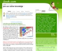 ไอจุก - ijook.com