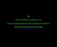ไทยพลัส บิซิเนส แอนด์ คอนซัลแทนท์ - thaiplusconsult.com