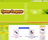 ไทคูน คอมพิวเตอร์ - tycooncom.com